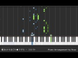 (Synthesia Piano) Connect, from Puella Magi Madoka Magica