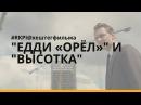 """""""Едди «Орёл»"""" и """"Высотка""""   #хештегфильма"""