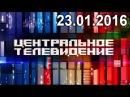 Центральное телевидение НТВ 23 01 2016 Последние новости