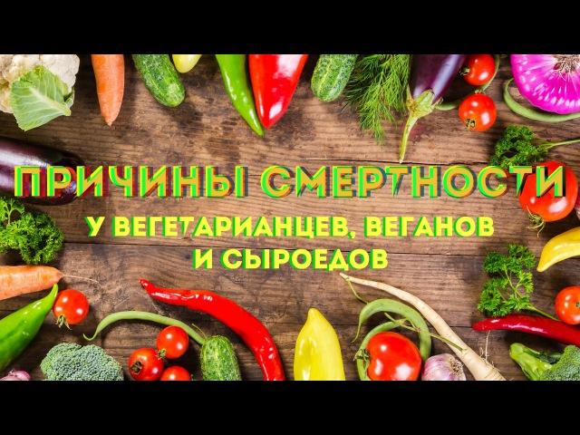 Причины смертности у вегетарианцев веганов и сыроедов