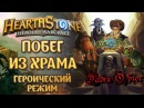 HearthStone - Побег из храма Героический режим