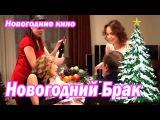 Новый ГОД 2016 Новогодний Брак 2012 Как Дети поженили Отца! Рождественские и Новогод...