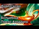 Аудиосказки Волшебная Лампа Аладдина аудио Сказка для детей