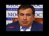 Великий Реформатор Саакашвили или