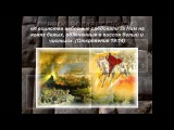 ЭПОХАЛЬНАЯ ВОЙНА АНГЕЛОВ ЧАСТЬ 2Видение древней стены
