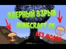 Как сделать атомную бомбу в Minecraft Pe 0.14.0 : 0.15.0 БЕЗ МОДОВ