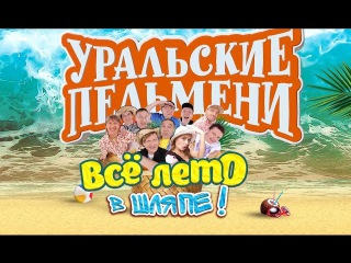 Хургадом буду (Всё лето в шляпе) - Уральские пельмени (2015)