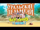 Всё лето в шляпе - Уральские пельмени (2015)