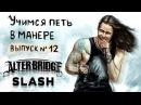 Учимся петь в манере. Выпуск №12. Alter Bridge / Slash - You're a lie. Myles Kennedy