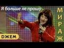 Екатерина Болдышева и группа Мираж - Я больше не прошу