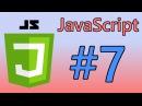 JavaScript Tutorial 7 Arrays