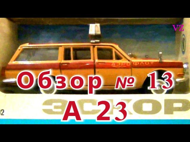 Масштабная модель авто. Волга ГАЗ 24-02 Эскорт в масштабе 1:43, А23. ПО Тантал