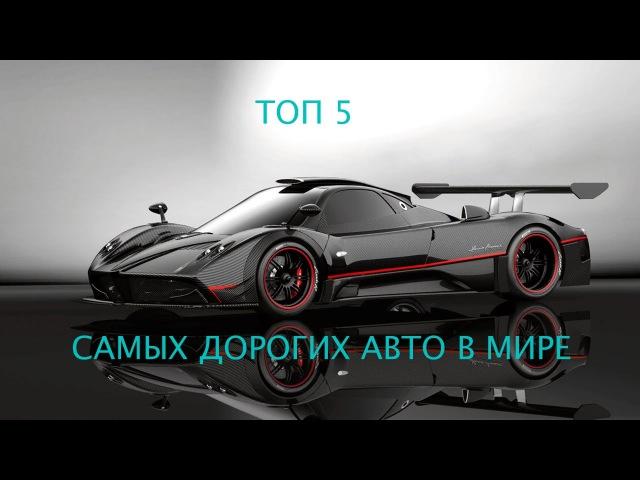 ТОП 5 Самых дорогих АВТО в Мире TOP 5 Eng qimmat Avto