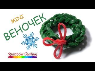 Плетение Новогоднего Веночка из резинок Rainbow Loom Bands. cachay.video