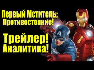Первый Мститель: Противостояние - Железный человек против Капитана Америки [АНАЛИТИКА]