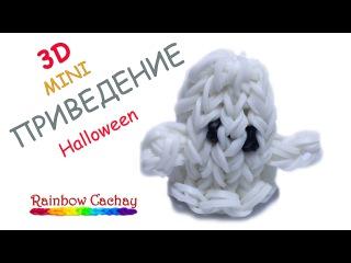 Плетение приведения для Хэллоуина из резинок Rainbow Loom Bands. cachay.video