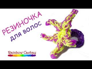Плетение резиночки для волос из резинок Rainbow Loom Bands. cachay.video