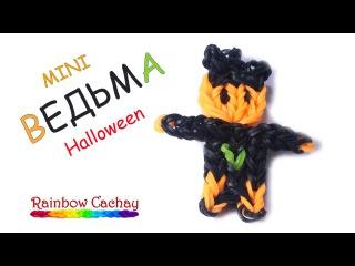 Плетение ведьмы для хэллоуина из резинок Rainbow Loom Bands. cachay.video