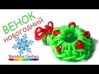 Плетение Новогоднего венка из резинок Rainbow Loom Bands. cachay.video