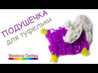 Плетение подушечки для туфельки из резинок Rainbow Loom Bands. cachay.video