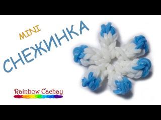 Плетение Снежинки из резинок Rainbow Loom Bands. cachay.video