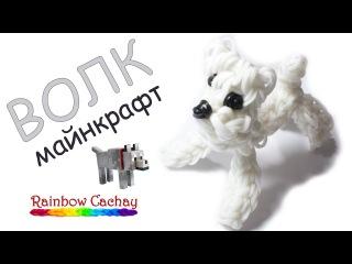 Плетение Волка из игры Майнкрафт (Wolf from Minecraft) из резинок Rainbow Loom Bands. cachay.video