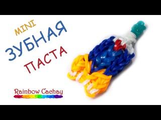 Плетение тюбика зубной пасты из резинок Rainbow Loom Bands. cachay.video