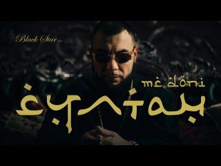 Mc Doni - Султан (при участии Kristina Si, премьера клипа 2015)