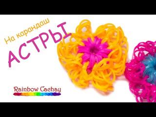 Плетение астры (цветок) из резинок Rainbow Loom Bands. cachay.video