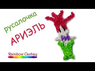 Плетение русалочки Ариэль из резинок Rainbow Loom Bands. cachay.video