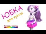 Плетение юбки для куклы из резинок Rainbow Loom Bands. Только крючок! cachay.video