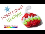 Плетение Новогоднего Шарика из резинок Rainbow Loom Bands. cachay.video