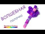Плетение волшебной палочки для феи из резинок Rainbow Loom Bands. cachay.video