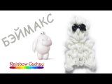 Плетение Бэймакса из резинок Rainbow Loom Bands. cachay.video
