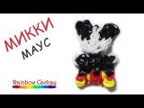 Плетение Микки-Мауса из резинок Rainbow Loom Bands. cachay.video