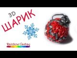 Плетение шарика на елку 3D из резинок Rainbow Loom Bands. cachay.video