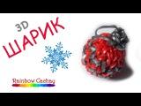 Плетение шарика на елку 3D из резинок Rainbow Loom Bands. cachay.video