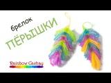 Плетем пёрышки на рогатке из резинок Rainbow Loom Bands. cachay.video