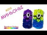 Плетение мини миньона из резинок Rainbow Loom Bands. cachay.video