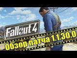 Fallout 4 - Обзор патча 1.1.30.0 [Патч первого дня] - Маленький патч!