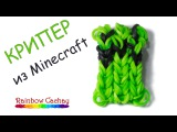 Плетение Крипера (Creeper) из Minecraft из резинок Rainbow Loom Bands. cachay.video