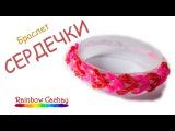 Плетение браслета Сердечки из резинок Rainbow Loom Bands. cachay.video