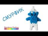 Плетение смурфика из резинок Rainbow Loom Bands. cachay.video