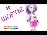 Плетение 3D шорт для куклы из резинок Rainbow Loom Bands. cachay.video