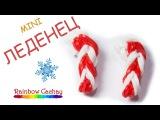 Плетение Мини Леденца из резинок Rainbow Loom Bands. cachay.video