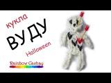 Плетение куклы Вуду на Хэллоуин из резинок Rainbow Loom Bands. cachay.video