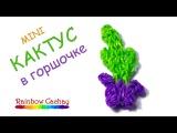 Плетение кактуса в горшочке из резинок Rainbow Loom Bands. cachay.video