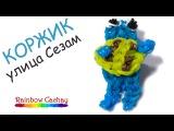 Плетение Коржика из Улицы Сезам из резинок Rainbow Loom Bands. cachay.video