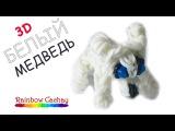 Плетение белого медведя из резинок Rainbow Loom Bands. cachay.video
