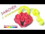 Плетение замочка с ключиком из резинок Rainbow Loom Bands. cachay.video